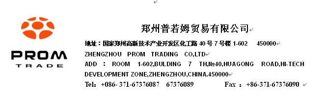 ZHENGZHOU PROM TRADING CO,LTD